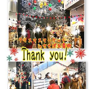 『クリスマスマーケットinさせぼ五番街』ありがとうございました