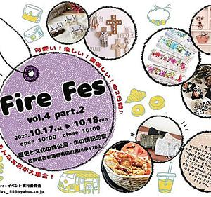『Fire Fes vol.4 part.2』出店のご案内です。