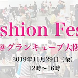 【無料】11/29は、大阪ファッションフェスタです♪