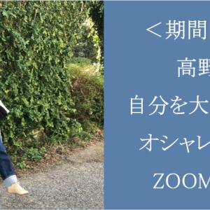 期間限定の幻講座!ZOOMオンライン高野瞳「自分を大事にするオシャレの教室」を開催します。