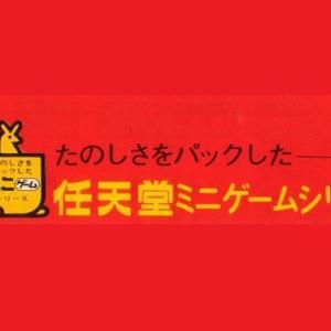 世界的マニアが20年探した「任天堂ミニゲーム」見つかる!! 他