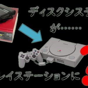 プレイステーション誕生のきっかけはディスクシステムだった!? SONYの革命児にまつわる歴史の妙