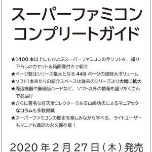 SFC全ソフト箱付き紹介「スーパーファミコンコンプリートガイド」2020年2月27日発売!!