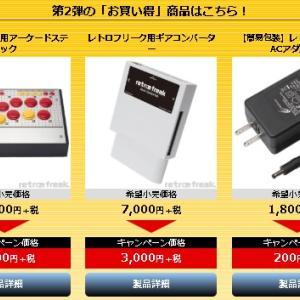 レトロフリーク用「アーケードスティック」が半額!! HDMIケーブル100円!! サイバーガジェット値引きキャンペーン