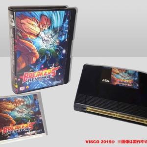 AES版『武蔵巌流記』『BREAKERS REVENGE』が2020年3月27日発売決定!! しかも駿河屋専売