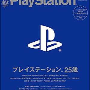 25年の歴史に幕『電撃PlayStation』休刊へ 他