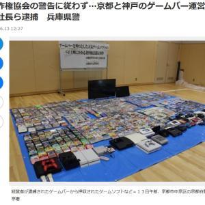 著作権協会の警告に従わず…京都と神戸のゲームバー運営会社社長ら逮捕 他