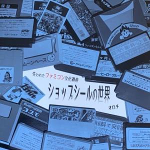 失われたファミコン文化遺産「ショップシールの世界」6月26日発売決定!! 東京、大阪、名古屋で店頭販売も