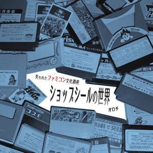 ファミコンショップ研究及びグッズ保護活動へのご協力のお願い【失われたファミコン文化遺産 ショップシールの世界】