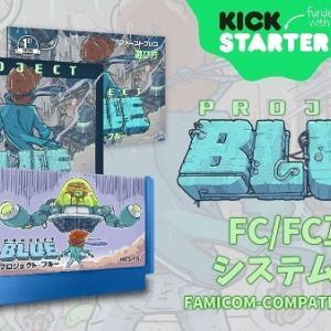 新作FC互換ソフト『プロジェクト・ブルー』がKickstarter始動 他