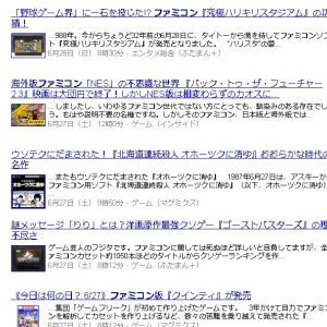 Yahoo!ニュースで「ファミコン」検索してもニュースが出て来ない問題 ~ニュース性とは何か?~