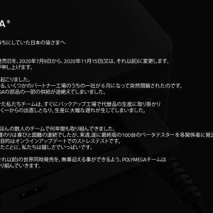 究極のレトロゲーム互換機「POLYMEGA」が発売延期を発表!! 他