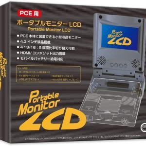 PCエンジン本体用「ポータブルモニターLCD」9月17発売へ 他