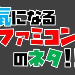 大阪・新世界がレトロゲームの聖地に 他