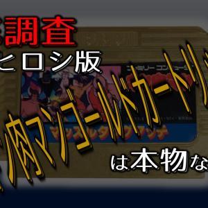 【徹底調査】加藤ヒロシ版『キン肉マンゴールドカートリッジ』は本物なのか? 香港から疑いの声!!