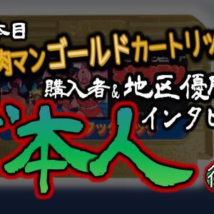 幻の5本目『キン肉マンゴールドカートリッジ』購入者&地区優勝者ご本人インタビュー(後編)