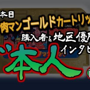 幻の5本目『キン肉マンゴールドカートリッジ』購入者&地区優勝者ご本人インタビュー(前編)