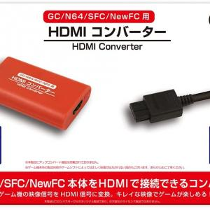 クラシックゲーム機をHDMI接続で楽しめる「HDMIコンバーター」発表 他