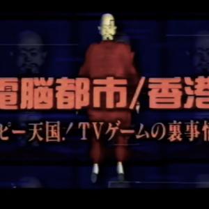 1990年制作「香港の海賊版ファミコン市場」ドキュメント番組の内容について