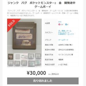 メルカリで販売されたGB『ポケモン』開発版が偽物(自作開発用カートリッジ)だったことが判明!!