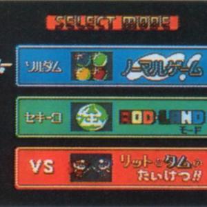 幻のファミコン版『ソルダム』の復活! 他
