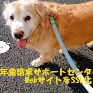 岡山障害年金請求サポートセンターのWebサイトをSSL化しました