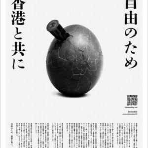本日の日経新聞の広告! おそるべし香港パワー