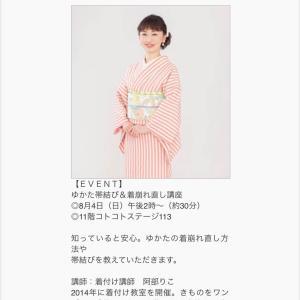 8/4(日)阪急うめだ本店で浴衣の講座をします!