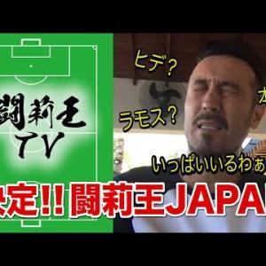 【動画】闘莉王が日本代表「歴代最強ベスト11」選出!…「一番日本で上手い人」は?