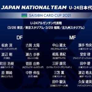 """U-24日本代表、アルゼンチン代表戦に臨む23人を発表!久保・堂安と三笘が""""共演""""へ"""