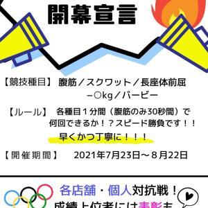 ビーオリンピック開幕中!