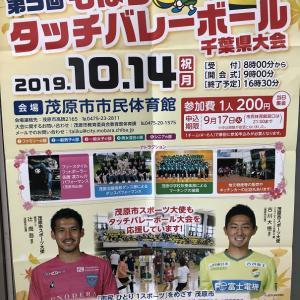 【重要】タッチバレーボール大会参加について