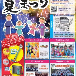 8月31日TOTO夏祭り