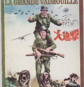 これだけは必見! お薦めフランスのコメディー映画その1
