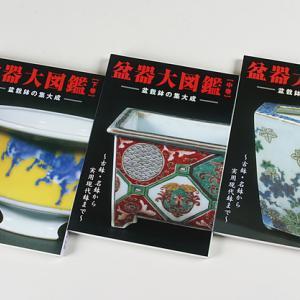 盆栽のおすすめ本3