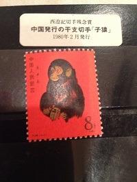 中国赤猿切手買取通信仙台より