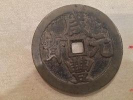 中国古銭 買取 通信 仙台より