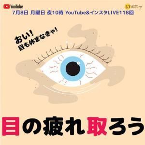 【セルフマッサージ】目の疲れを取る簡単な方法!