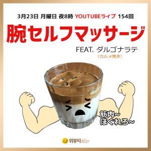 【セルフマッサージ】おうち時間にぜひやってみてください!ダルゴナコーヒー!+腕のセルフマッサージ