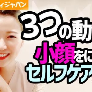 【セルフマッサージ】小顔になるセルフマッサージ完結編!!