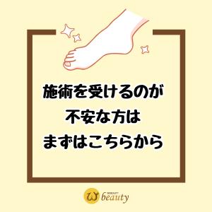 【限定】大阪店にて体験施術がスタート!