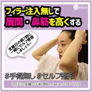 【放送予告】整形手術は怖いけど鼻筋高くしたい!と思っている方は明日のインスタライブ必見!