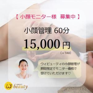 【大阪店】期間限定! 小顔管理モニター募集!!