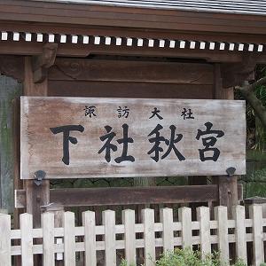 峠をいくつも超えて、埼玉に帰ってきました。