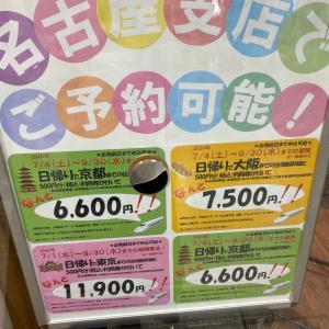 名古屋駅にあった看板。。