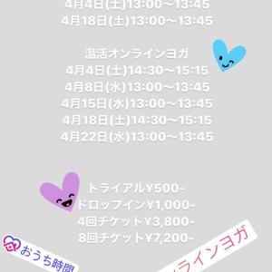 【zoomオンラインヨガ】4月スケジュール