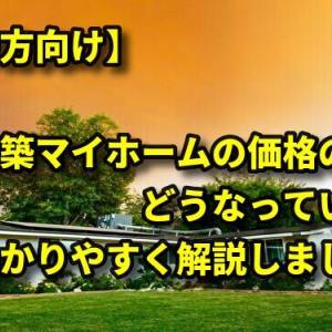 【初めての方向け】「札幌で新築マイホームの価格の相場ってどうなっているの?」をわかりやすく解説しました。
