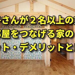 【お子さんが2名以上いる方へ】子供部屋をつなげる家のメリット・デメリットとは?