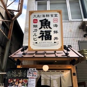 居酒屋ランチ @大船海鮮食堂 魚福