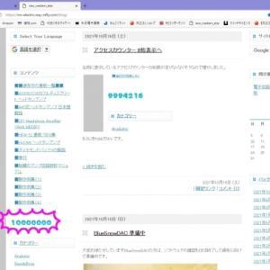 1000万PV キリ番!!